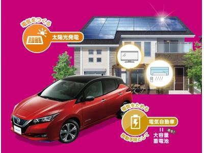 太陽光発電のゆめソーラーが日産プリンス福岡『プリンスの日』で無料相談会開催!