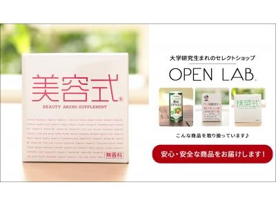 大学研究生まれのセレクトショップ「オープンラボ」がリニューアル!