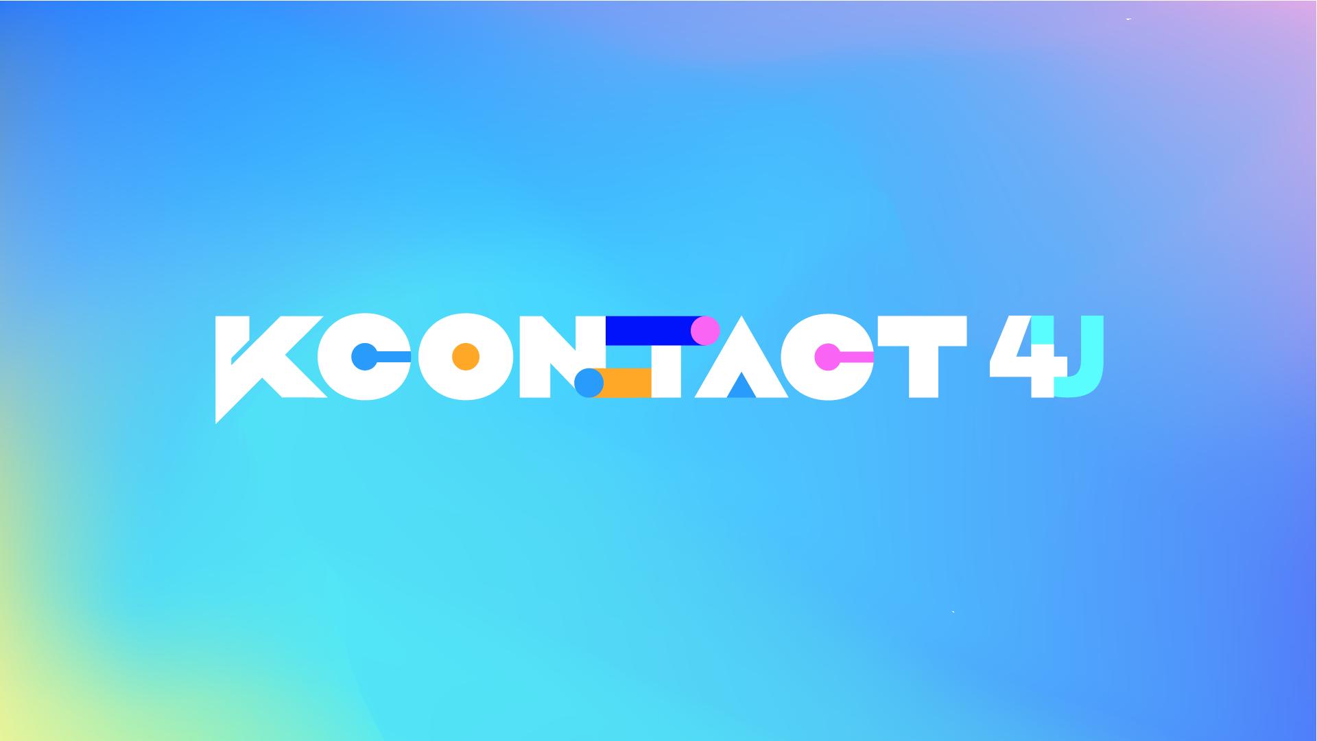 『 KCON:TACT 4U 』  6月19日(土)~27日(日)  KCON OfficialおよびMnet K-POPの YouTubeチャンネルにて開催決定!