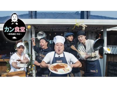 人気番組「新西遊記」のメンバー達が済州島に食堂をオープン! 「カン食堂~新西遊記 外伝~」 2018 年 2 月 12 日 日本初放送決定!!