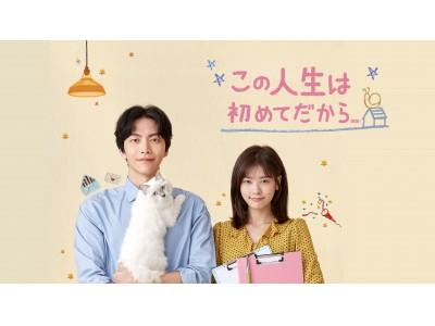 韓国版 逃げ恥!?「この人生は初めてだから(原題)」3月 14 日(水) 日本初放送決定!