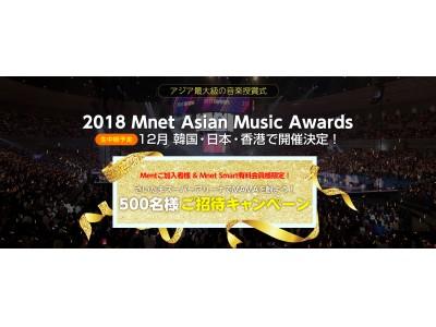 アジア最大級の音楽授賞式「2018 MAMA (Mnet Asian Music Awards)」日本公演に 500 名様をご招待!本日よりキャンペーンスタート!
