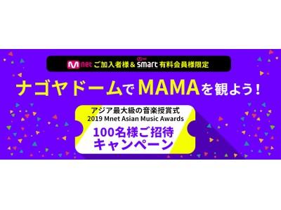 BTS や TWICE が出演!アジア最大級の音楽授賞式「2019 MAMA (Mnet Asian M...