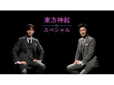 Mnet この春イチオシは…「東方神起スペシャル」音楽界のレジェンド東方神起が出演したバラエティと音楽番組を大放出!