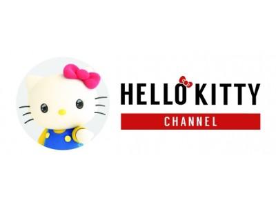 大好評!Ctuberキティが、国際的な社会テーマを取材⁈ 「HELLO DIVERSITY , HELLO KITTY」 9月21日(金) 正午  配信開始