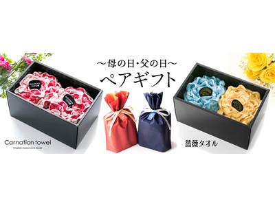 母の日・父の日 ペアギフト「カーネーションタオル/薔薇タオル セット」 新発売!