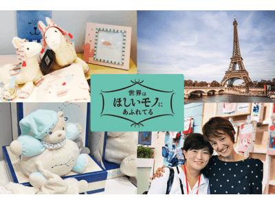 NHK総合「世界はほしいモノにあふれている」11/1(木)放送。フランス・パリで日本未上陸のブランドをダッドウェイスタッフが探し歩きます。