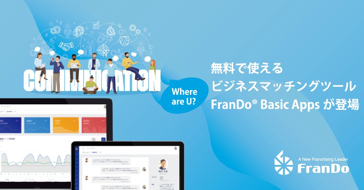 【無料提供開始】ビジネスマッチングのためのFranDo(R)︎ Basic Appsがご利用可能になりました。