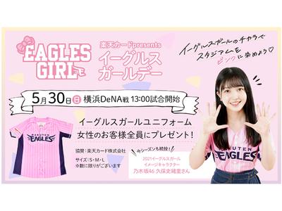 【楽天イーグルス】5/30(日)「楽天カードpresents イーグルスガールデー」を開催!