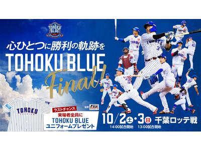 【楽天イーグルス】10/2(土)・3(日)楽天生命パーク宮城「TOHOKU BLUE FINAL!」開催!