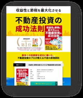 ≪本日発売≫『収益性と節税を最大化させる不動産投資の成功法則』| 本書の内容がわかる、公式ページ公開