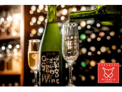 下町の小さなワイン醸造所『深川ワイナリー東京』と共同で製造したオリジナルスパークリングワインを450本限定で提供開始