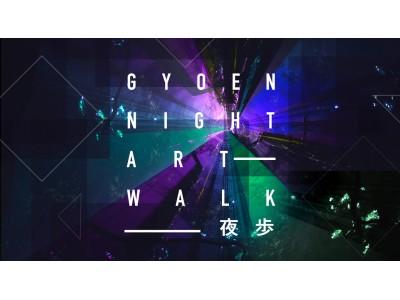 10月12日(金)『GYOEN NIGHT ART WALK 新宿御苑 夜歩(よあるき)』
