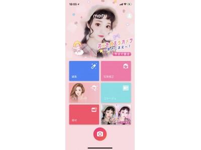 世界中のネットセレブ・若者に支持される人気アプリ「Meitu」日本語版を8月26日にリリース