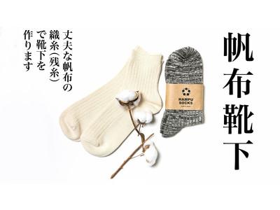 <Makuake目標金額を1日で達成>日本製帆布残糸を使った「エコで丈夫な靴下」が帆布の老舗タケヤリから登場!廃棄ゼロを目指したプロジェクトです。