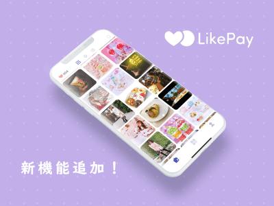 おしゃれな「インスタ映え」するお店が簡単に見つかるアプリ「LikePay」が、新機能を追加!
