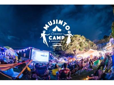 【九州初開催】無人島で野外シネマフェス『MUJINTO cinema CAMP NAGASAKI 2018』の一般チケットが発売開始!