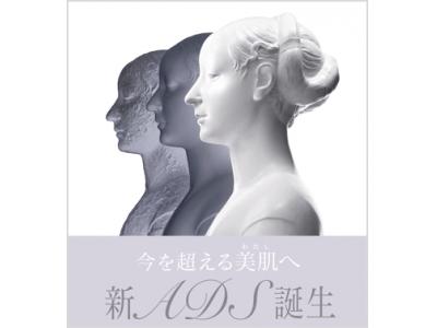 25周年を迎えたエステティックサロン専売化粧品トップシェア「ドクターリセラ」7万人以上の女性を「ノーファンデーション」の肌へ導いたサロン専売化粧品「ADS」をリニューアルして2019年7月1日に発売!
