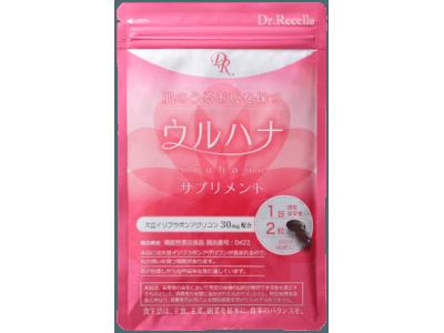 肌のうるおいを保つサプリメント「ウルハナ」を2019年7月20日(土)発売ドクターリセラ初、機能性表示食品として肌のうるおいを保つサプリメントが登場。続けるほど健やかに、美しく!