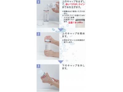 エステティックサロン専売化粧品トップシェア「ドクターリセラ」から持ち運びできる特殊素材のボトルで、どこでも新鮮な水素水が作れる「ピュアセルース ボトル」を8月1日(木)新発売!