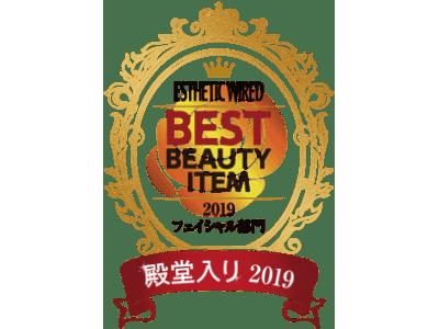 エステティックサロン専売化粧品トップシェア!ドクターリセラのロングセラーブランド「アクアヴィーナス」が【エステティック通信2019ベストアイテム賞】を3年連続で受賞し、殿堂入りいたしました!
