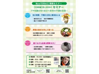 「【大阪】Beauty&Health 秋の不調を簡単改善♪」