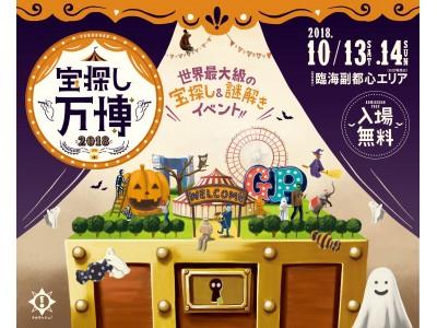 世界最大級!宝探しの祭典。「宝探し万博 2018」が10月13日・14日に開催!