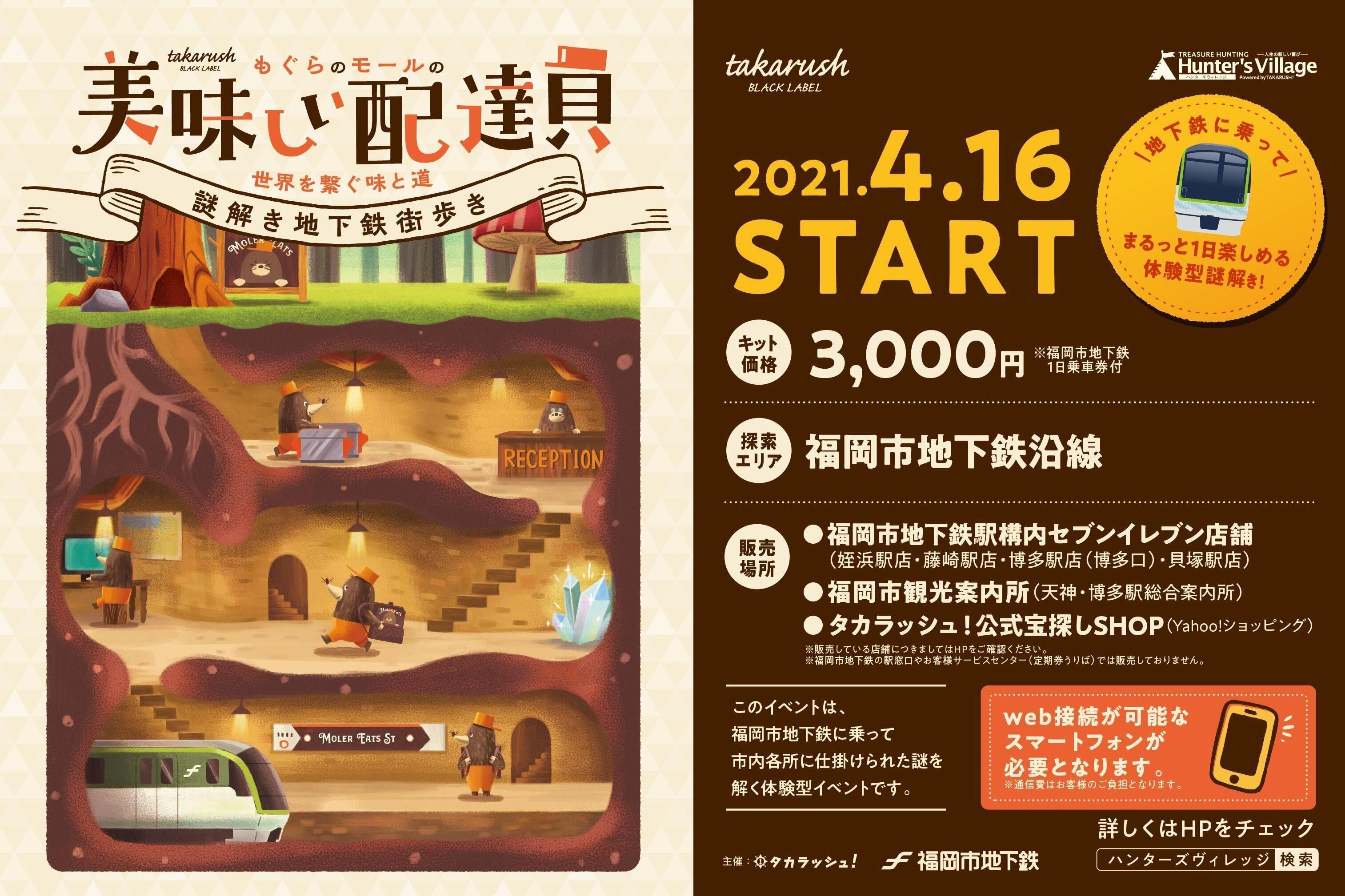"""福岡市地下鉄で""""大人のための謎解きイベント""""4月16日~開催決定!"""