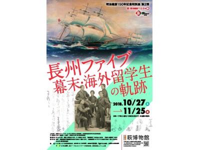 明治維新150年記念特別展第2弾「長州ファイブ-幕末・海外留学生の軌跡-」