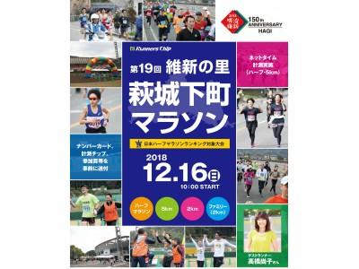 『萩・明治維新150年祭』第19回 維新の里 萩城下町マラソンの開催 世界遺産の萩城下町を駆けめぐる