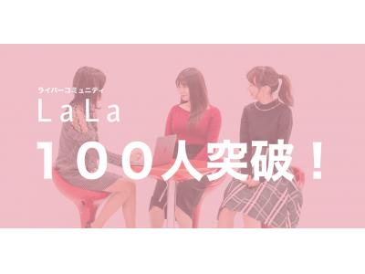 ライバー育成コミュニティ「LaLa」設立約1ヶ月で会員数100名を突破!