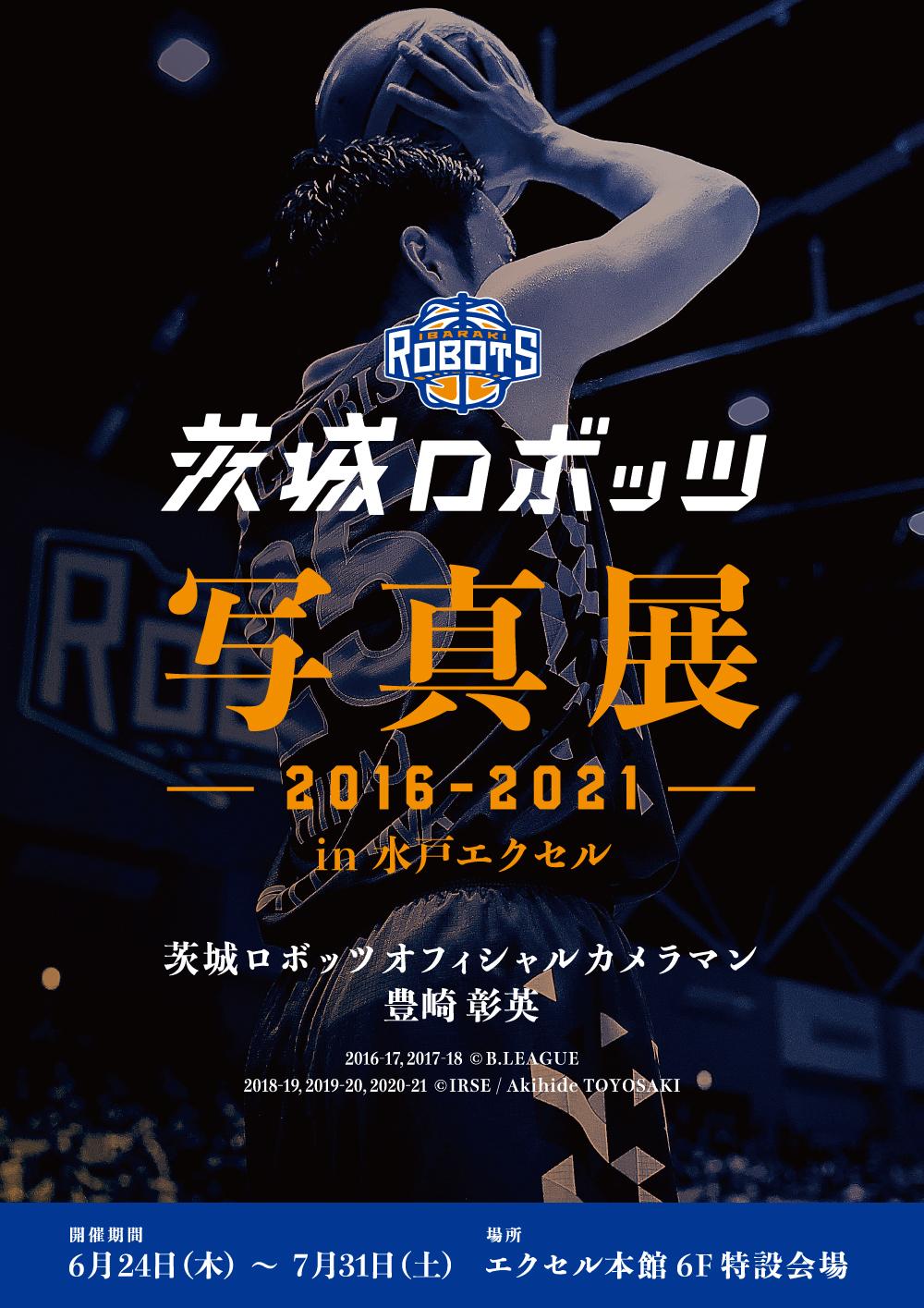 6/24から茨城ロボッツ写真展 2016-2021 in 水戸エクセル開催のお知らせ