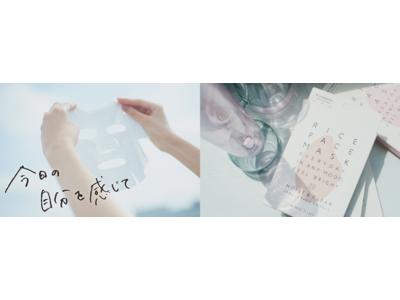 日本の伝統的な美肌成分『糀』に着目した発酵スキンケア ゆらぎ肌に悩む現代女性へ「KOUJI HIME」フェイスマスク新発売