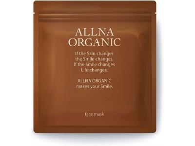 「ホッ」と一息したいときは、オーガニックなフェイスマスクに包まれませんか?ALLNA ORGANICよりフェイスマスクが2020年2月18日発売!