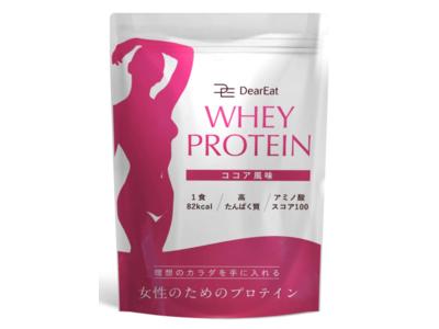 【美ボディがほしい人!必見!】ココア味で飲みやすい!DearEat(ダイエット) から女性のためのプロテインが12月3日に新発売!