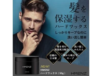[Amazon売上1位多数受賞(*1)]HMENZより「髪を保湿するメンズ ハ…