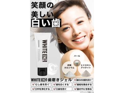 【マスク口臭が嫌っ!】オーラルケア専門ブランドWHITE -INQからホワイトニング歯磨きジェルが2月3日に新発売!