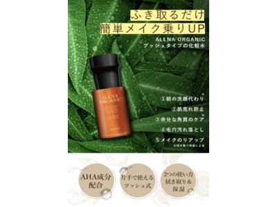 【マスク生活で肌荒れ?】楽天・Amazon第1位シャンプーのALLNA ORGANIC(オルナオーガニック)から拭き取り化粧水が1月22日に新発売