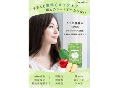 時短ケアブランドのcocojitan(ココジタン)から、洗顔機能もついたオールインワン処方【メイク落としシート】が新発売