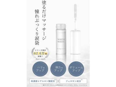 徹底的に【美白・美肌】にこだわったWHITH WHITE(フィス ホワイト)から涙袋美容液が2月2日(火)に新発売!