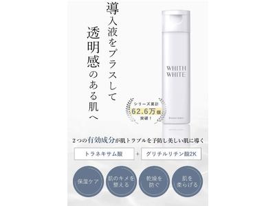 「洗顔後に保湿したい」「透明感のある肌にしたい」Amazonビューティーランキング1位獲得のWHITH WHITEから「導入化粧水」が新発売