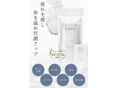 おうち時間の疲れを癒します。Amazonビューティーランキング1位獲得のWHITH WHITEから、敏感肌やお子様でも入れる「炭酸入浴剤」が新発売