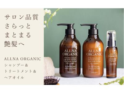 さらっと触りたくなる髪へ。ALLNA ORGANICからシャンプー&トリートメント&ヘアオイル3点セットが新発売