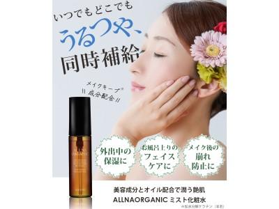 ずぼら女子の瞬間スキンケア!ALLNA ORGANICよりオーガニック化粧水ミストが12/20(金)発売開始!