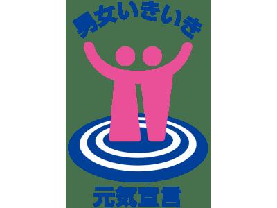 女性活躍推進に向けて取り組むカスタマーリレーションテレマーケティング、大阪府「男女いきいき・元気宣言」事業者認定を取得