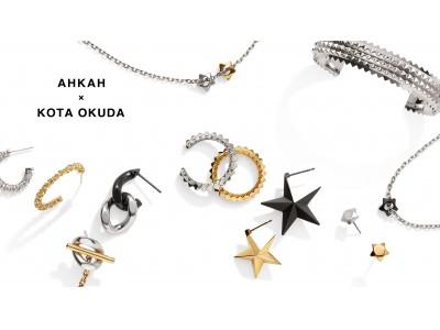AHKAHが、「AHKAH×KOTA OKUDA」カプセルコレクションを発売
