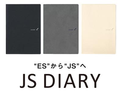 """【和気文具】""""趣味の文具箱""""エイ出版社が「ESダイアリー」を有限会社ワキへ譲渡、「JSダイアリー」として和気文具オリジナルブランド「WAKI STATIONERY」から発売"""