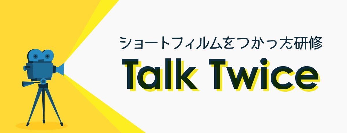 ショートフィルム×オンライン研修「Talk Twice(トーク・トゥワイス)」3月5日(金)サービス提供開始 ビジュアルボイスとミテモが「参加者の価値観を揺り動かし、記憶に残る研修」を共同開発