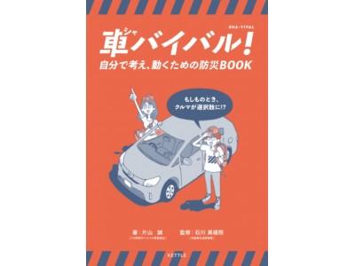 もしもの時、クルマが選択肢に!?「車バイバル!」2月29日(土)より全国のジェームス店舗、Amazonにて販売