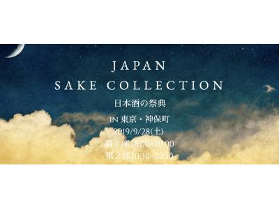 日本酒ベンチャーForbulが日本酒の祭典「JAPAN SAKE COLLECTION」第4弾を9/28(土)神保町にて開催!
